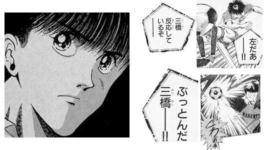 田中/幻の左