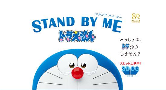 STAND BY ME/スタンドバイミー ドラえもん