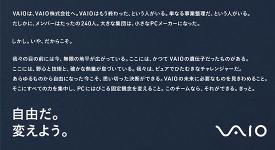 VAIO株式会社ホームページ