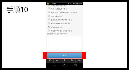 ファイナルファンタジーレコードキーパー(ffrk) リセマラ手順10