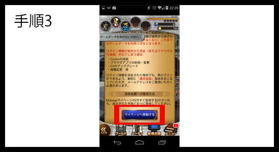 ファイナルファンタジーレコードキーパー(ffrk) リセマラ手順3