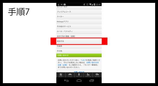 ファイナルファンタジーレコードキーパー(ffrk) リセマラ手順7
