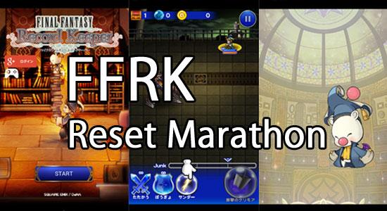 ファイナルファンタジーレコードキーパー(ffrk) リセットマラソン解説