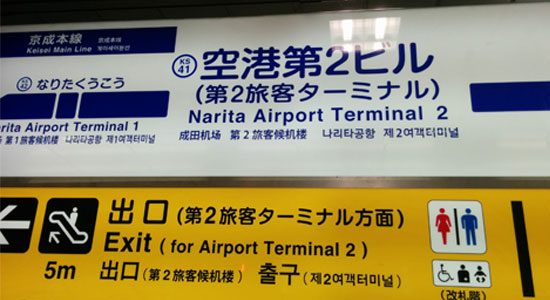 成田空港 空港第2ビル駅看板