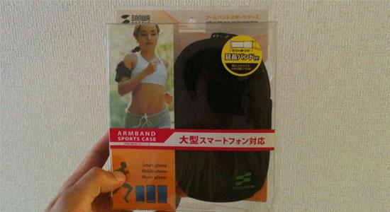 サンワサプライ PDA-MP3C5BK アームバンドスポーツケース ブラック 到着