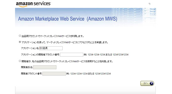 EC店長 Amazon連携
