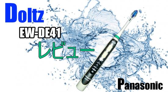 ドルツ(Doltz)パナソニックEW-DE41 レビュー