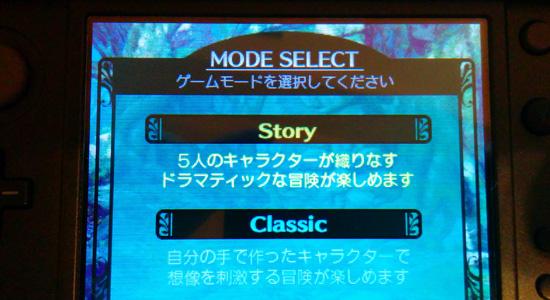 ストーリー/クラッシックモード