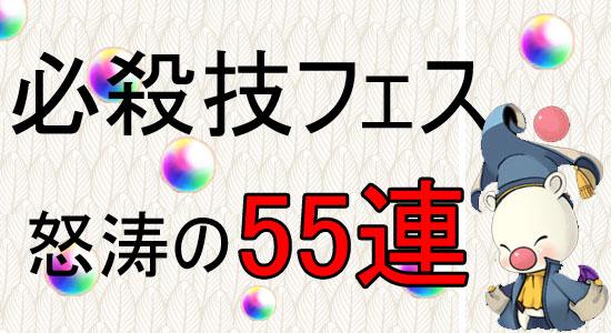 必殺技フェス ガチャ報告55連