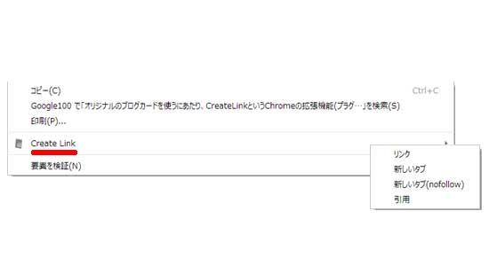 createlinkの使い方2