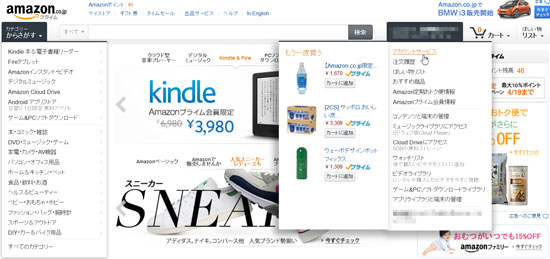 アマゾン/アカウントサービス