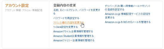 アマゾン/アドレス帳の内容を変更する