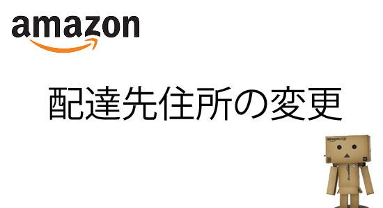 Amazon配達先住所の変更