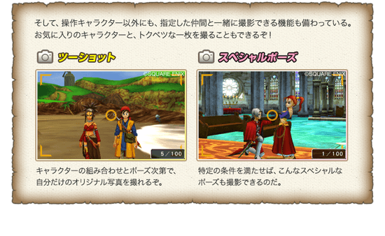 3DS/ドラクエ8 追加要素:写真