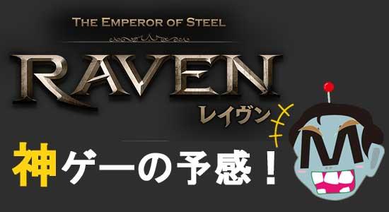 Raven(レイヴン)ベータテスト攻略、レビュー
