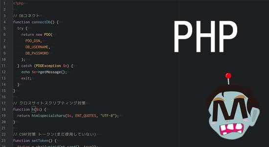 PHP勉強/初心者