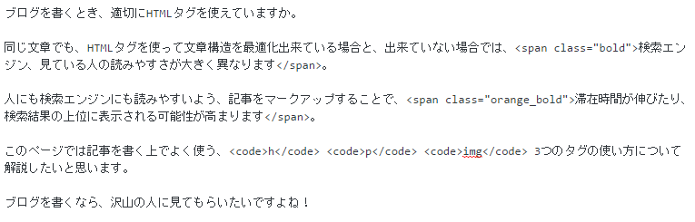 ワードプレスpタグ/管理画面